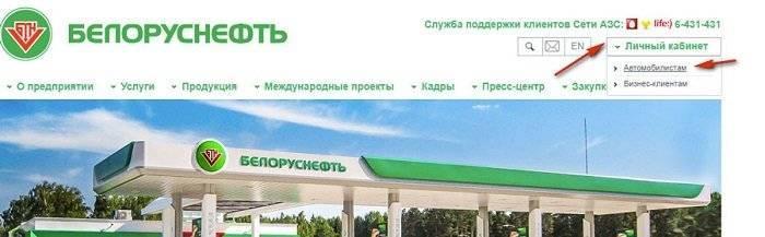 lichnyy-kabinet-belneftehim.jpg
