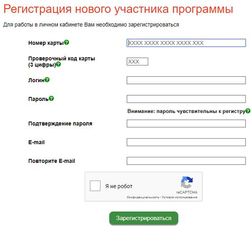 lichnyy-kabinet-belneftehim1.png