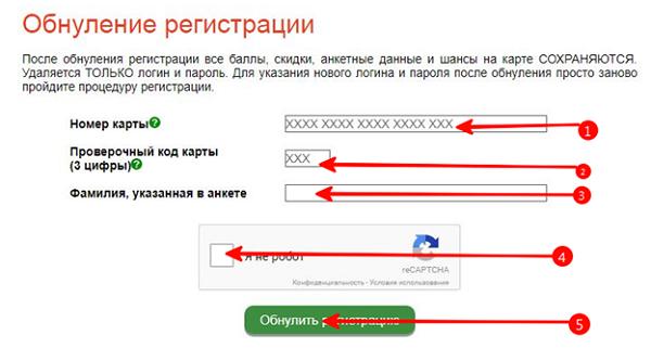 lichnyy-kabinet-belneftehim-i-programma-loyalnosti1.png