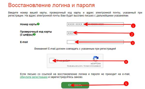 lichnyy-kabinet-belneftehim-i-programma-loyalnosti-azs-belorusneft1.jpg