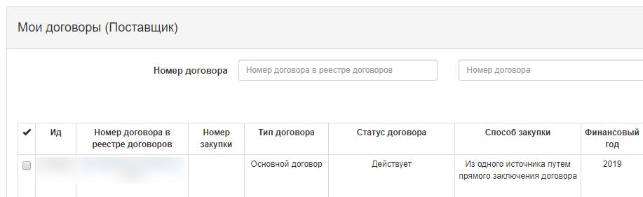 vybor-dogovora-na-sajte-goszakupok.png