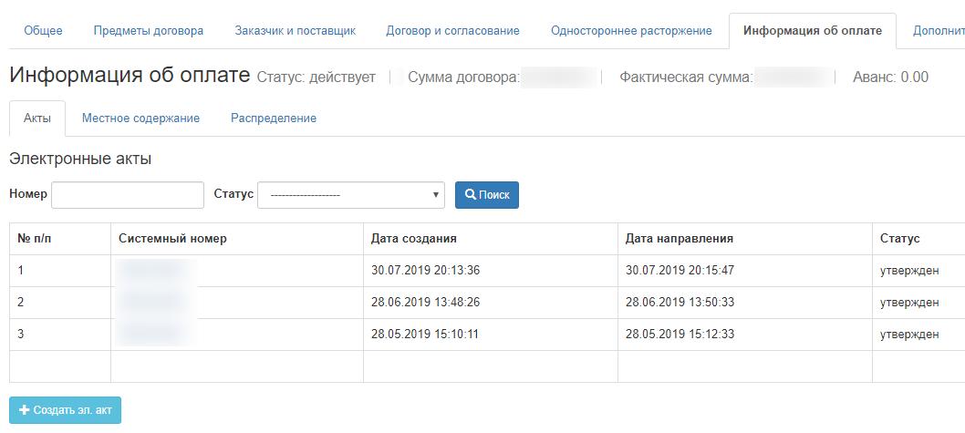 akty-vypolnennyh-rabot-na-sajte-goszakpok.png