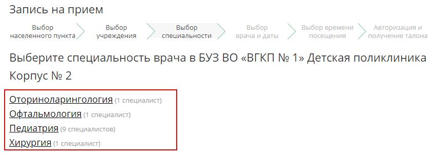 registratura-voronezh-3.png