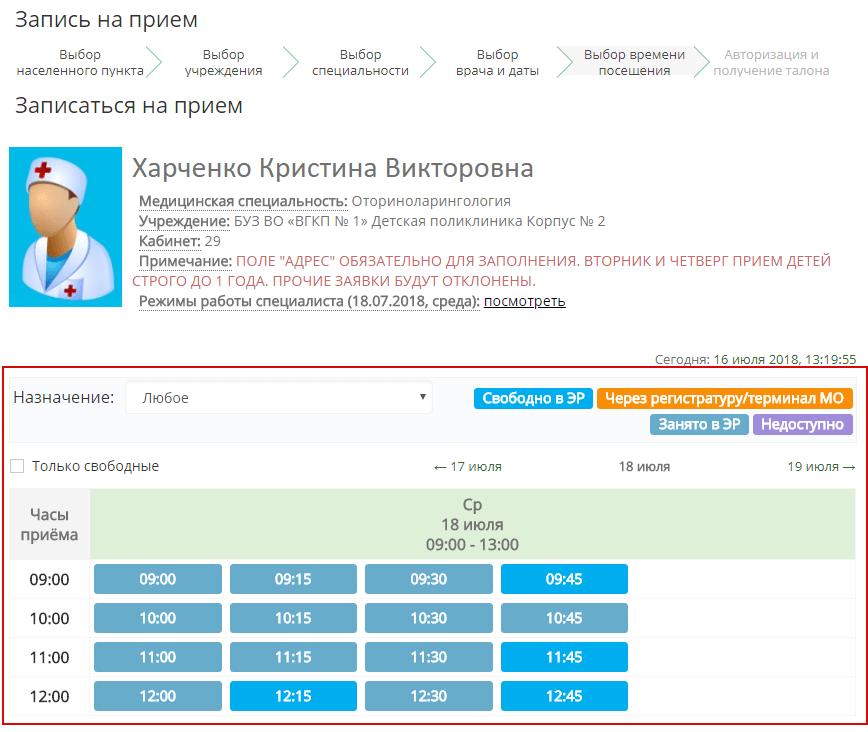 registratura-voronezh-5.png