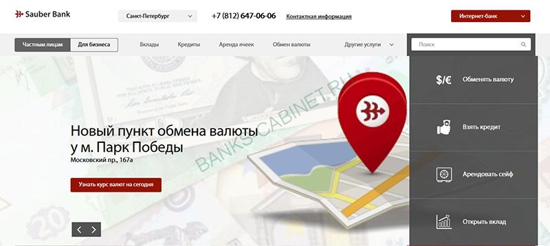 Glavnaya-stranitsa-ofitsialnogo-sajta-Zauber-Banka.png