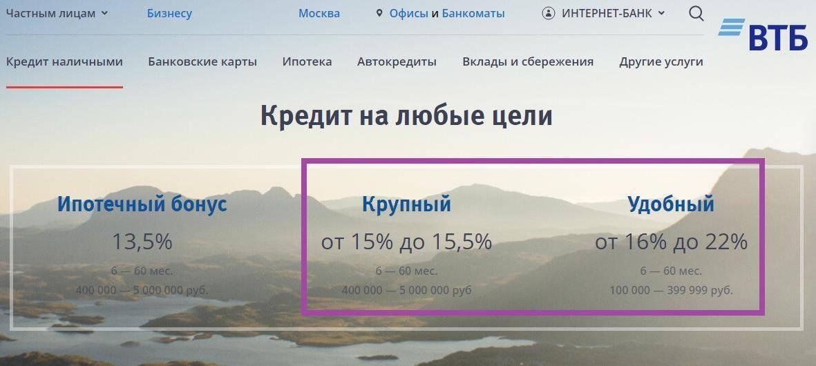 1-potrebitelskiy-kredit-vtb.png