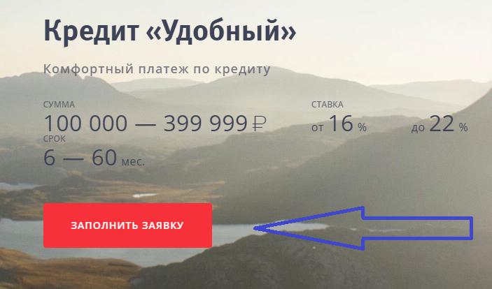 2-potrebitelskiy-kredit-vtb.png