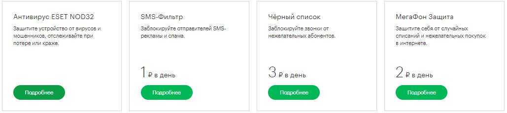 cabinet-megafon-5-bezopasnost.png