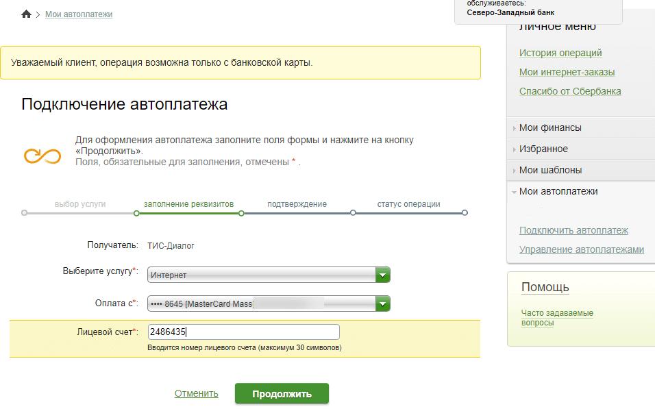avtoplatezh-za-internet-sberbank1.png
