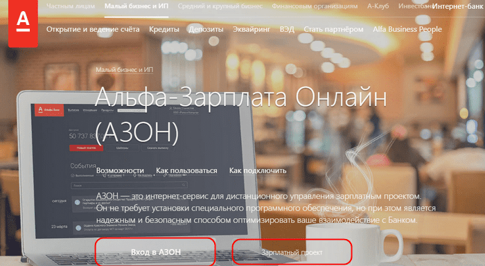 alfa-bank-azon-1.png