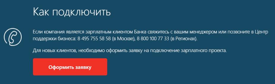 kak-podklyuchit-azon-alfa-bank.png