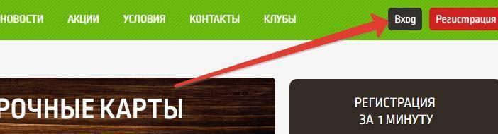 irbis-azs-lichnyy-kabinet-2.png