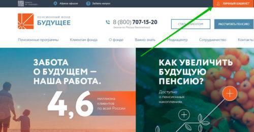 stalfond-lichnyiy-kabinet-500x261.jpg