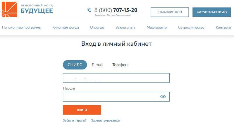 stalfond-lichnyiy-kabinet.jpg