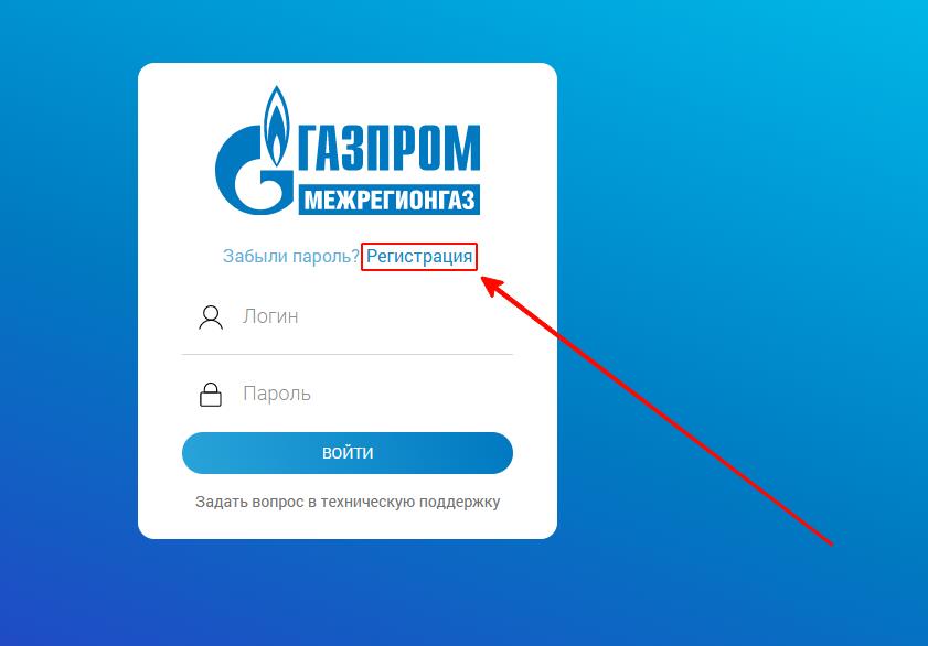 Registratsiya-lichnogo-kabineta-Mezhregiongaz-Sever.png