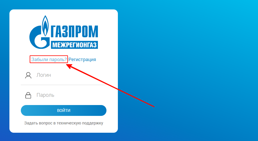 Vosstanovlenie-parolya-ot-lichnogo-kabineta-Mezhregiongaz-Sever.png