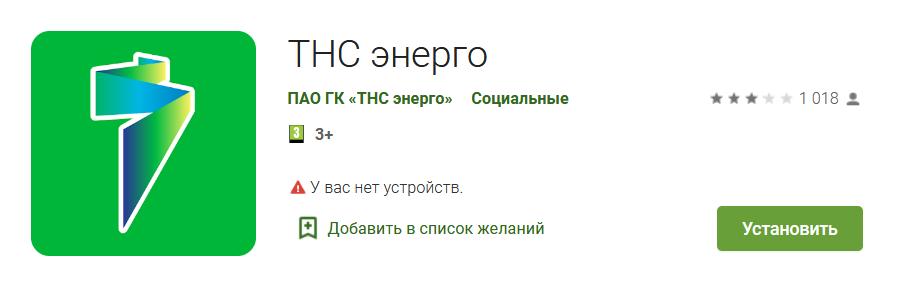 Mobilnoe-prilozhenie-TNS-Energo-YAroslavl.png