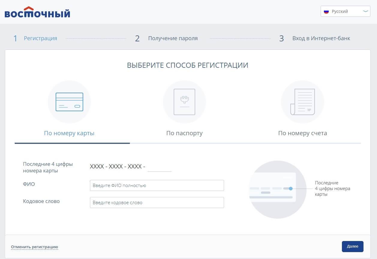 bank-vostochniy-registraciya-lichnogo-kabineta.jpg