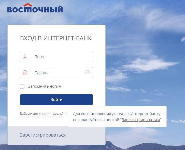 bank-vostochniy-vosstanovit-dostup-k-lichnomu-kabinetu.jpg