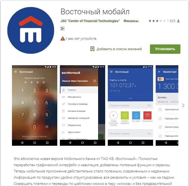 bank-vostochniy-mobilnoe-prilozhenie.jpg
