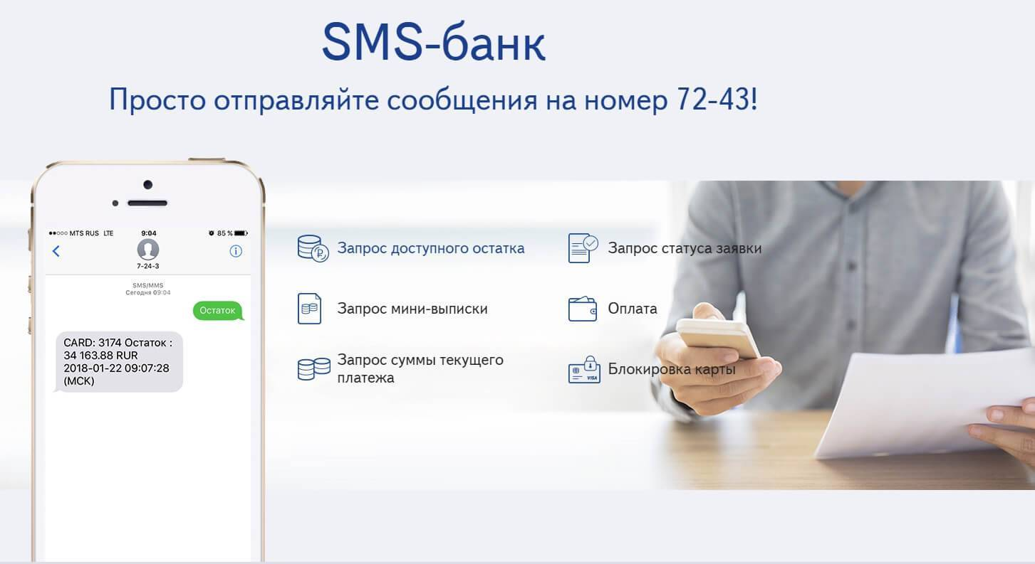bank-vostochniy-sms-bank.jpg