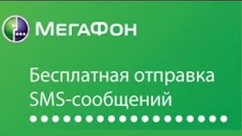 otpravit-sms-megafon.jpg