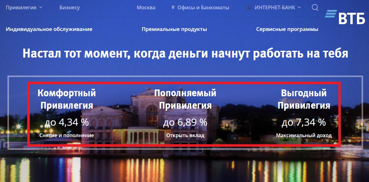 1-vtb-vklady-dlya-fizicheskih-lic.png