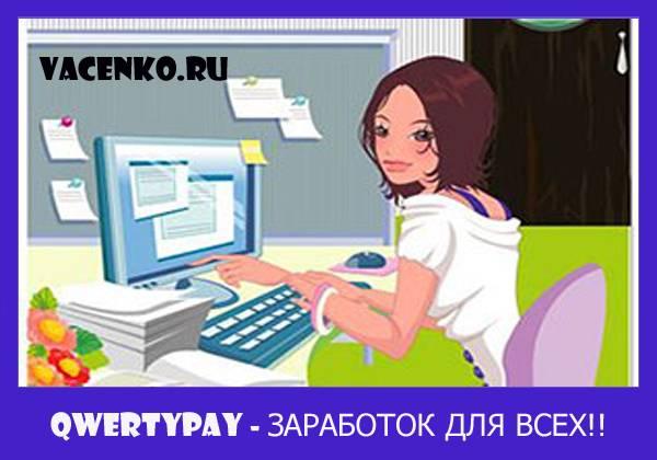 Qwertypay-заработок-для-всех.jpg