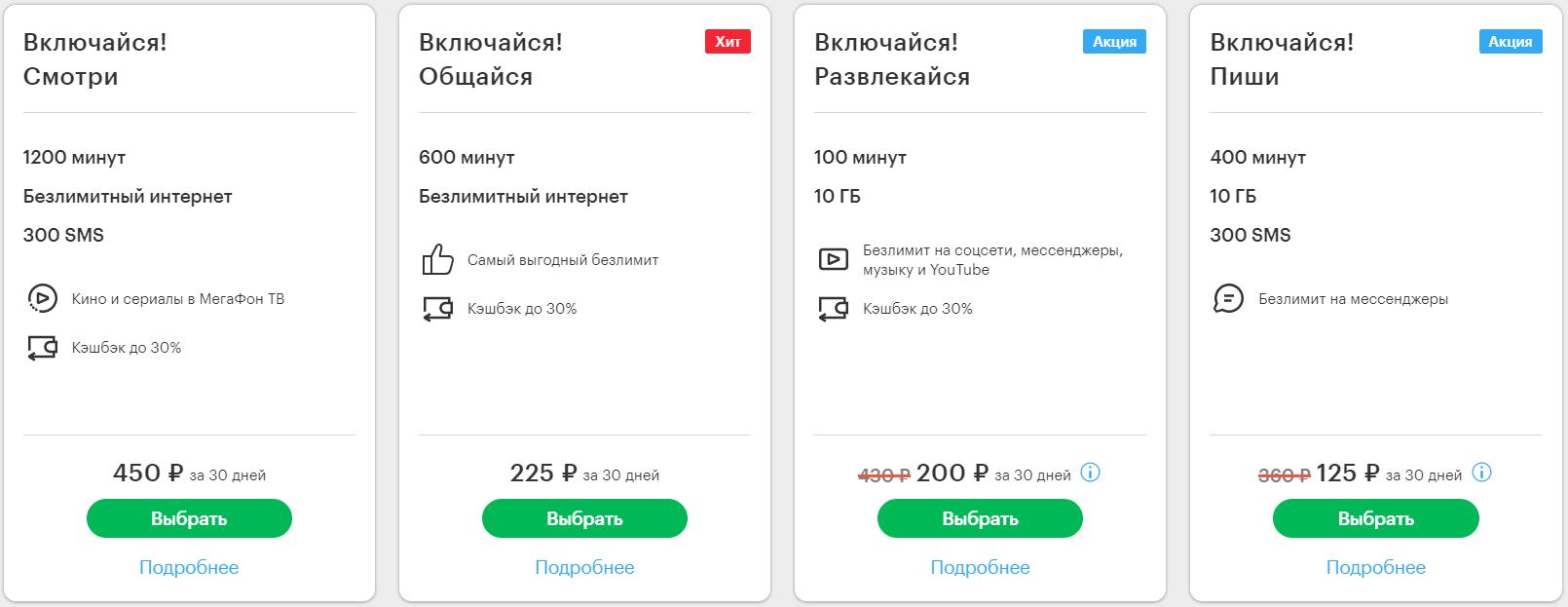 meg-ivanovo.png