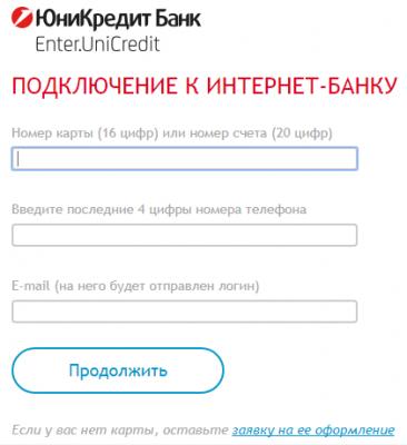 3-yunikredit-lichnyy-kabinet-enter.png