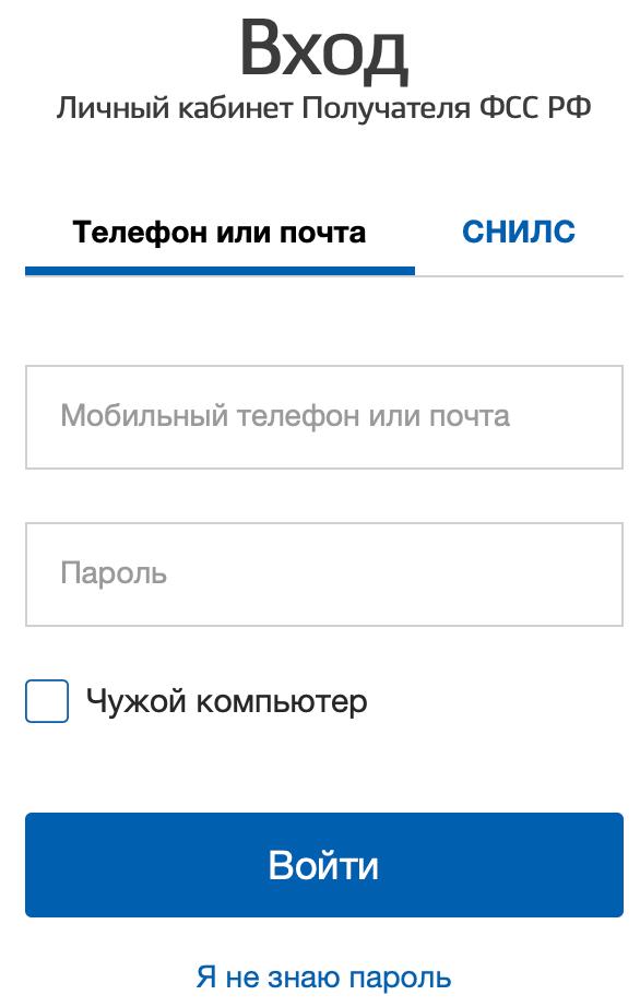 ФСС-личный-кабинет-вход.png