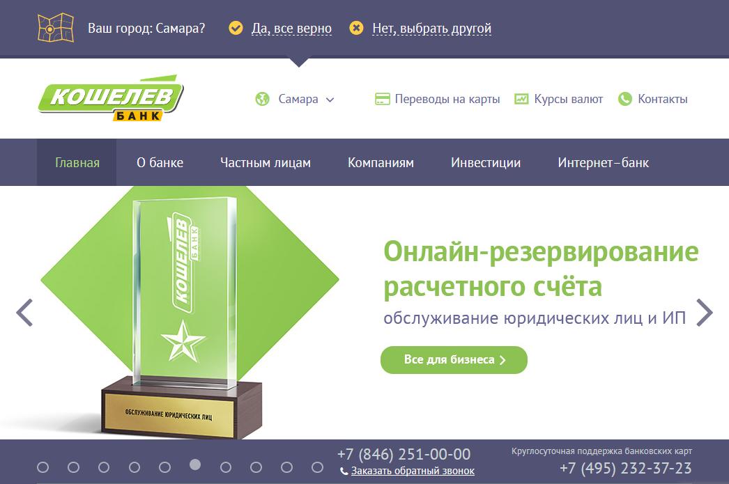 Glavnaya-stranitsa-ofitsialnogo-sajta-Koshelev-Bank.png