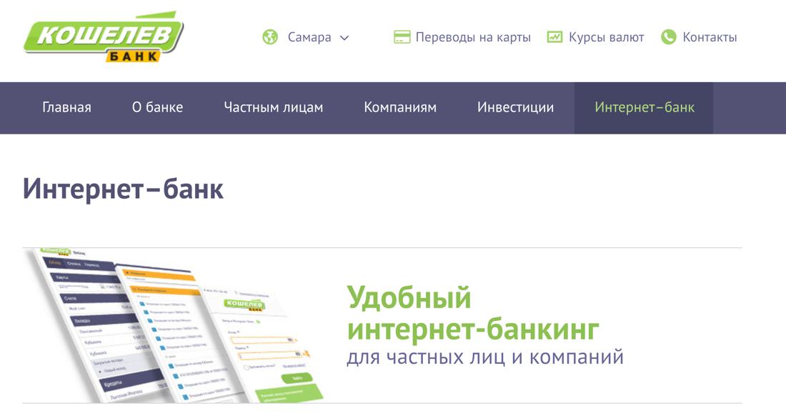 Личный кабинет Кошелев банка