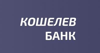 koshelev-bank.jpg