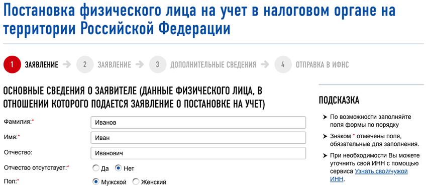 zayavlenie-inn.png