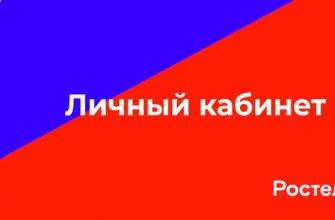 lichnyj-kabinet-rostelekom-335x220.jpg