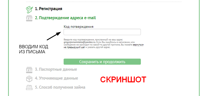 forma-podtverzhdenija-adresa-jelektronnoj-pochty-na-4slovo.ru_.png