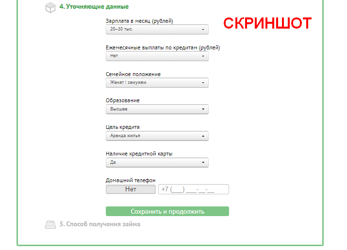 dopolnitelnaja-informacija-po-lichnosti-zaemshhika.png