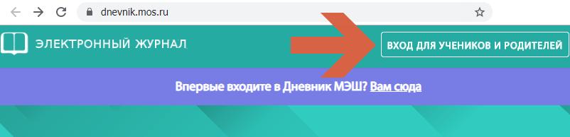 dnevnik-mos-ru.png