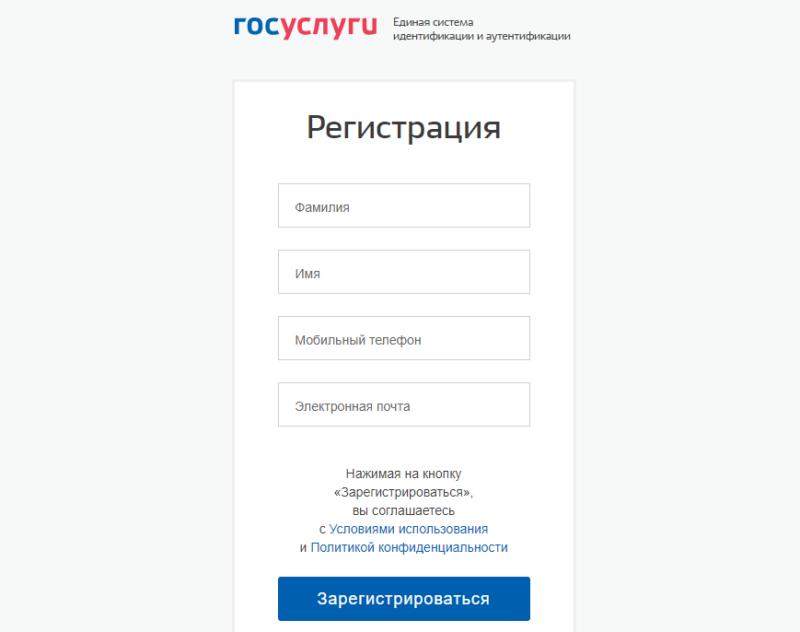 Registratsiya-na-gosuslugah-800x632.png