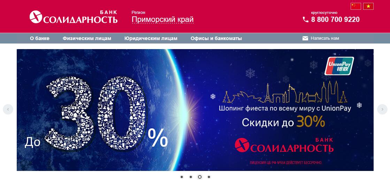 Glavnaya-stranitsa-ofitsialnogo-sajta-Banka-Solidarnost.png