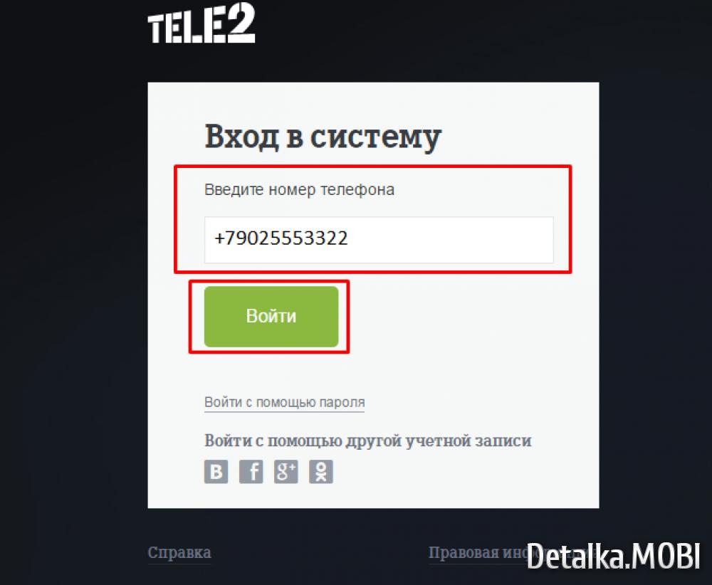 xdetalizaciya-zvonkov-tele2-besplano-cherez-internet-1.png.pagespeed.ic.xfbLvRrq0B.png