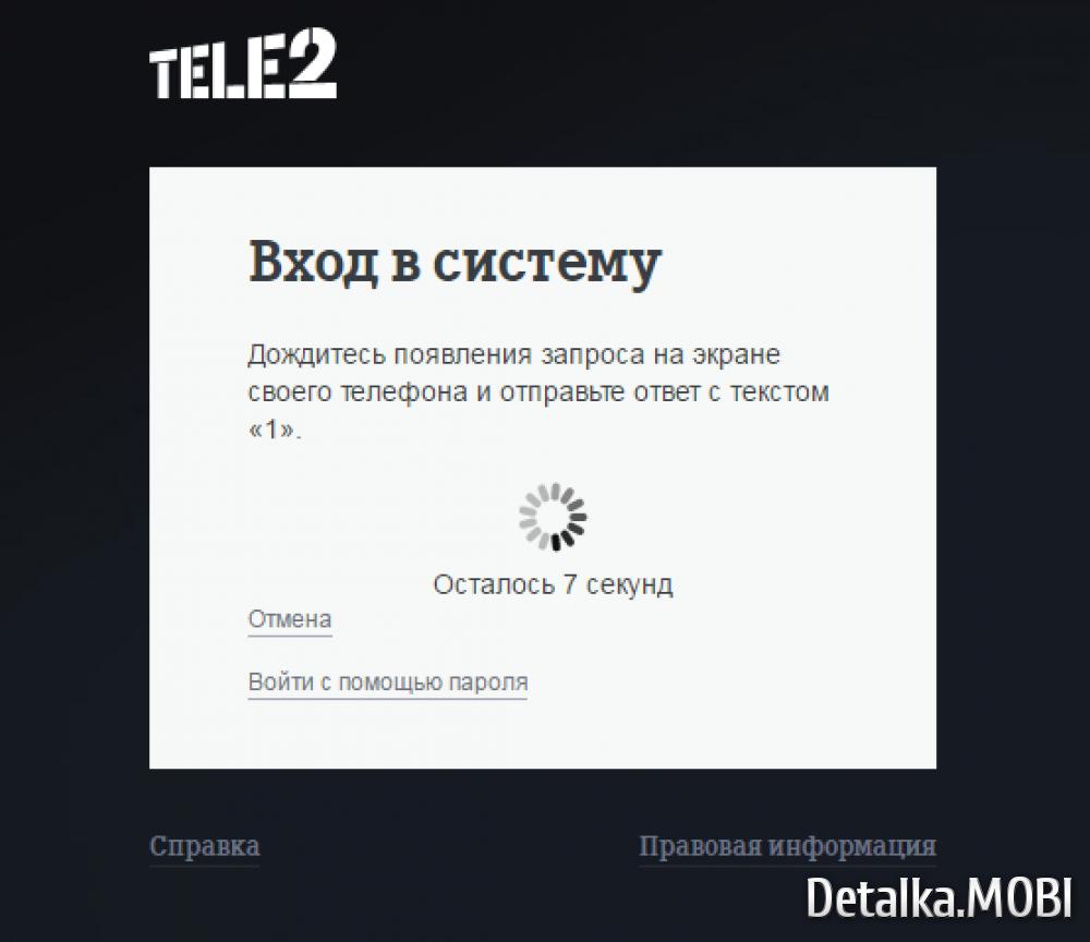 xdetalizaciya-zvonkov-tele2-besplano-cherez-internet-2.png.pagespeed.ic.qk1ckr4CCW.png