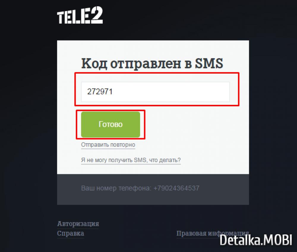 xdetalizaciya-zvonkov-tele2-besplano-cherez-internet-3.png.pagespeed.ic.XFquGRA3AO.png