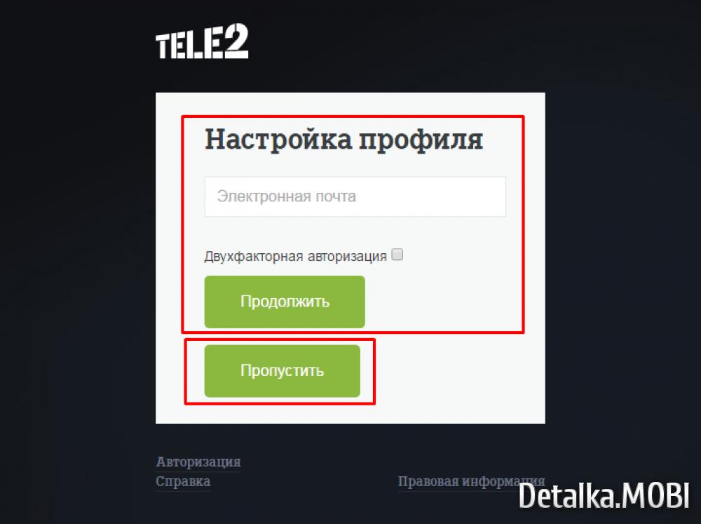 xdetalizaciya-zvonkov-tele2-besplano-cherez-internet-4.png.pagespeed.ic.ANNjUGCDW_.png