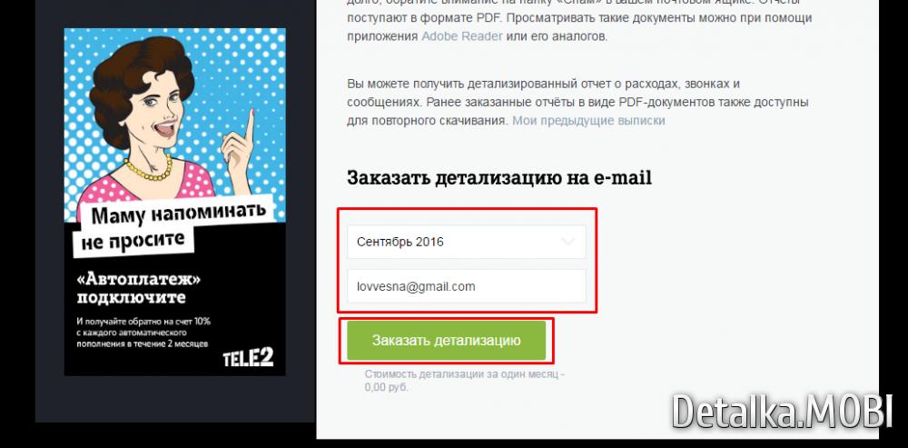 xdetalizaciya-zvonkov-tele2-besplano-cherez-internet-6.png.pagespeed.ic.CQjiv27sI-.png