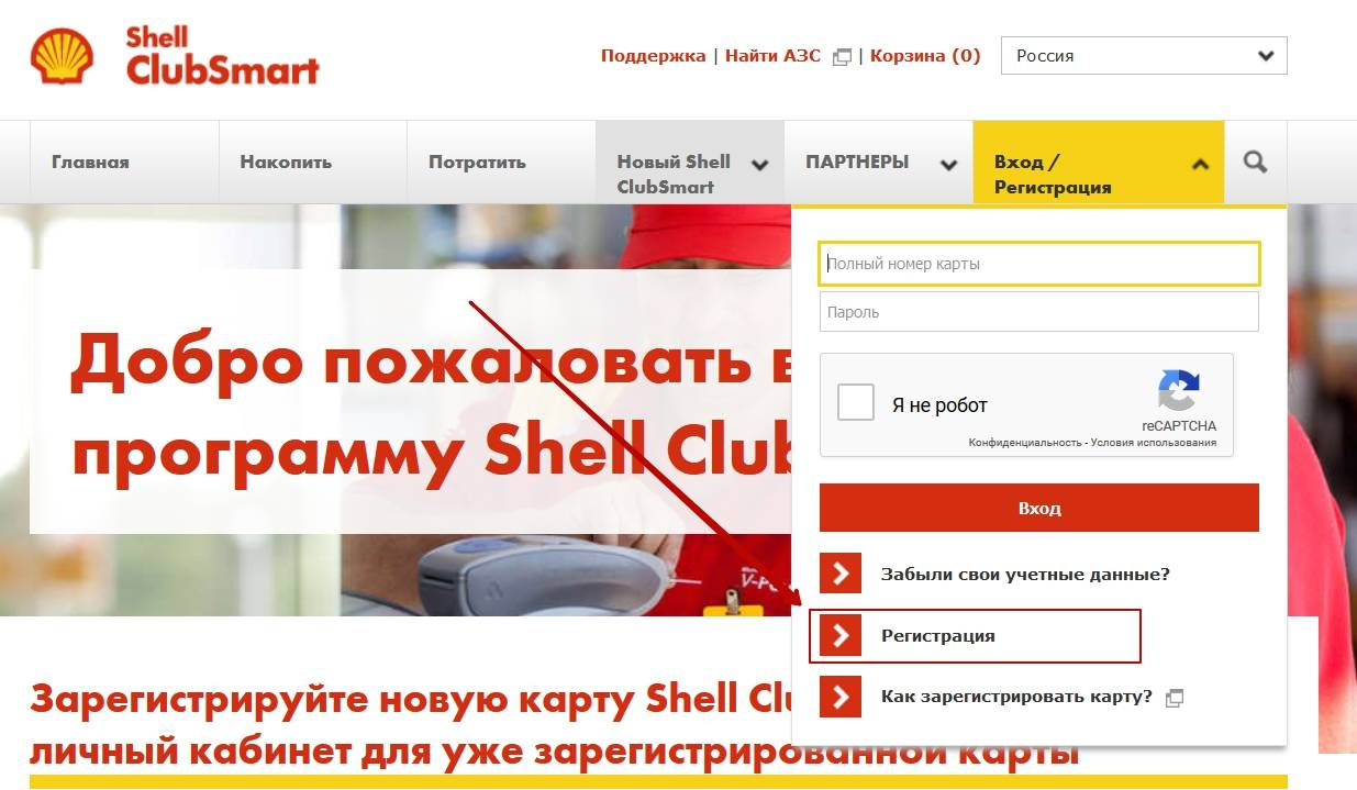 Registratsiya-lichnogo-kabineta-SHell-Shell.jpg