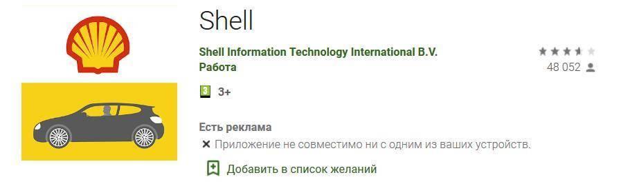 Mobilnoe-prilozhenie-SHell-Shell.png