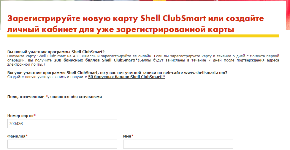 sayt-shell.png