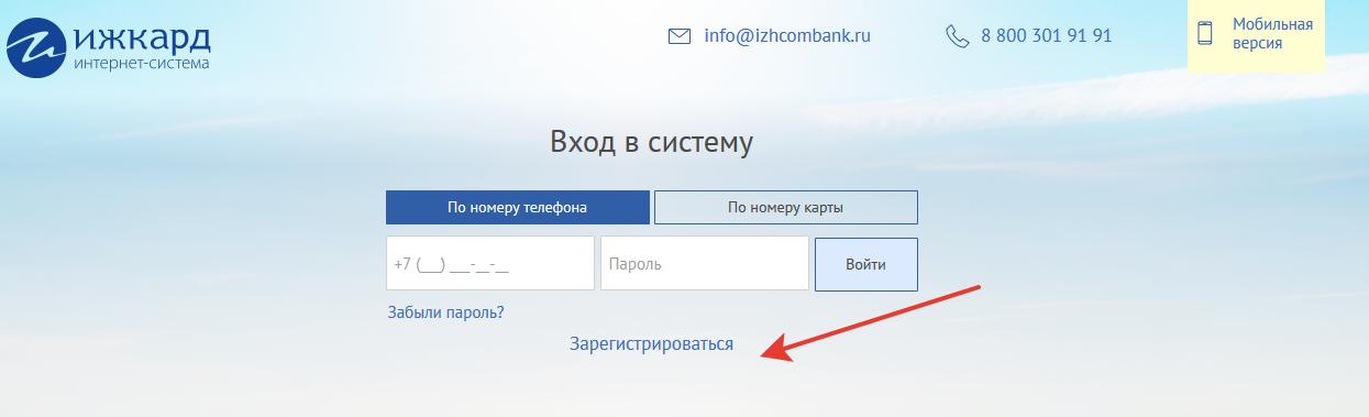 registratsiya-na-sayte.png
